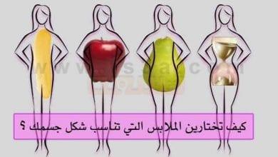 كيف تختارين الملابس الأنسب