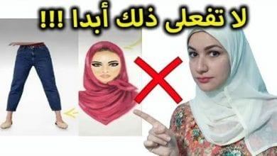 أخطاء ارتداء الحجاب