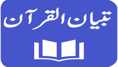 تبيان القرآن في الاحكام