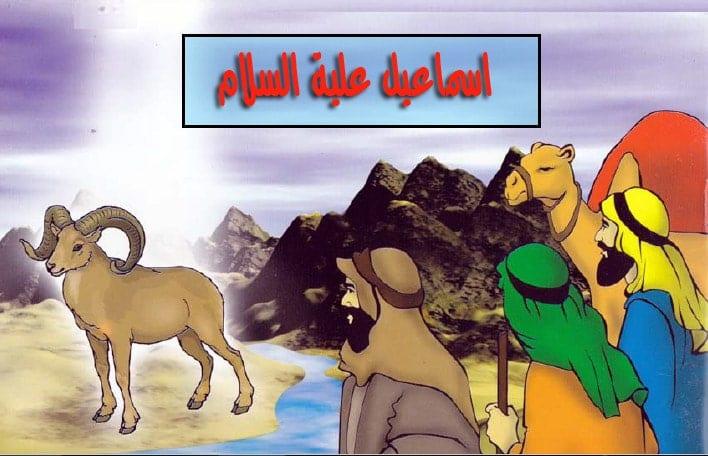 قصص الانبياء مولد نبي الله إسماعيل
