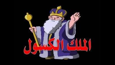 قصة الملك الكسول