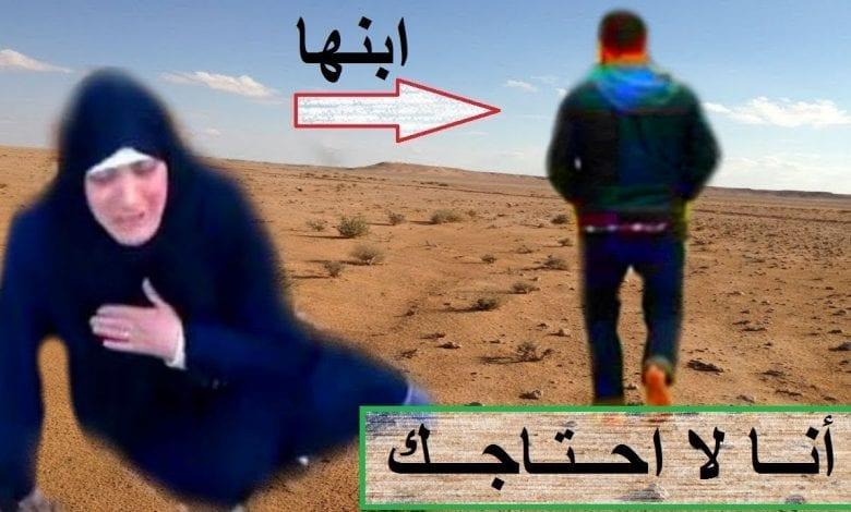 قصة ترك الأم في الصحراء