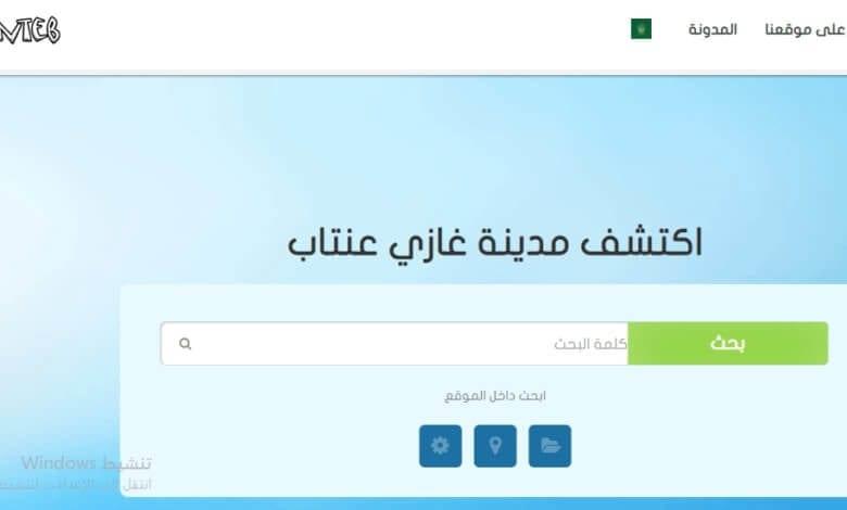 موقع دليل الزائر في غازي عنتاب
