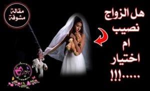 هل الزواج نصيب أم اختيار؟