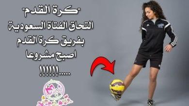 اكرة القدم للمرأة السعودية