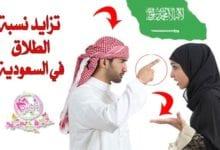 تزايد نسبة الطلاق في السعودية