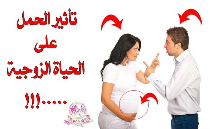 التغيرات المصاحبة للحمل وأثيرها على العلاقة الزوجية