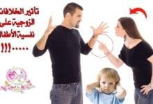 مدى تأثير الخلافات الزوجية على الأبناء.