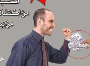 كسب الاموال من البيت
