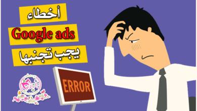 أخطاء Google ads
