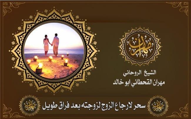 الشيخ مهران القحطاني ابوخالد