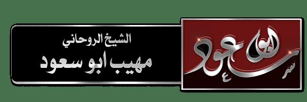 الشيخ الروحاني مهيب ابوسعود